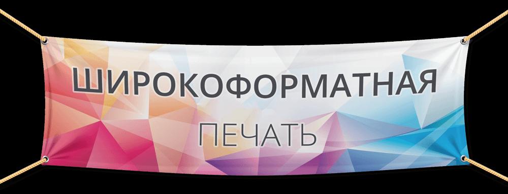 Печать баннеров в Саратове